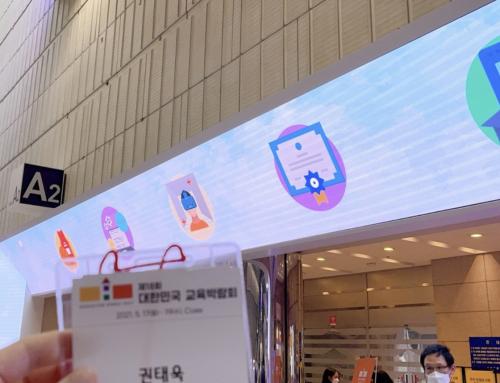 2021 대한민국 교육박람회 (f. AI교육 연구)