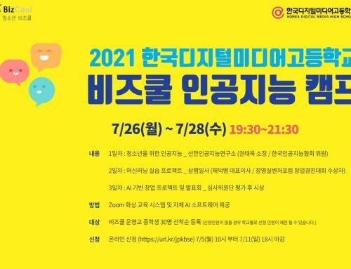 한국디지털미디어고등학교 비즈쿨 인공지능 캠프 개최